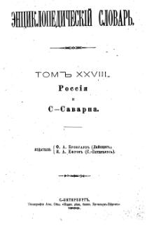 Encyclopedicheskii slovar tom 28.djvu
