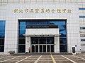 Entrance East 2, Sanchong District Stadium Complex 20181013.jpg