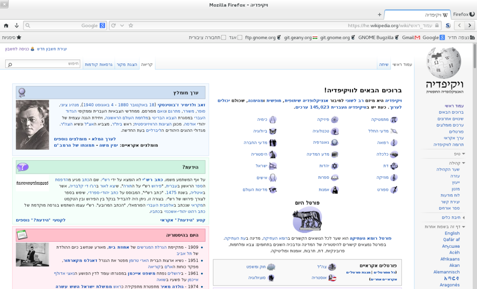Firefox 20-GNOME-Hebrew