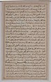 Folio from a `Aja'ib al-Makhluqat wa Ghara'ib al-Mawjudat (The Wonders of Creation and the Oddities of Existence) MET sf1975-192-8v.jpg