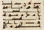 Folio from a Koran (8th-9th century)