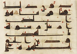 Muhammad - A folio from an early Quran, written in Kufic script (Abbasid period, 8th–9th century)