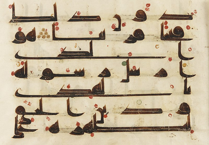File:Folio from a Koran (8th-9th century).jpg