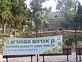 Gan Avraham (2).JPG