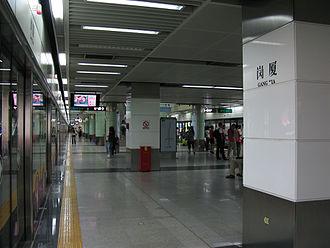 Gangxia station - Image: Gang Xia Station