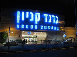 Grand Canyon Mall Haifa.JPG