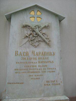 Vasa Čarapić - Image: Grave of Vasa Čarapić