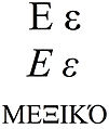 Greek small and capital letter epsilon.jpg