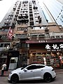 HK 上環 Sheung Wan 急庇利街 Cleverly Street shop 安記海味 On Kee Dry Seafood Company September 2020 SS2 03.jpg