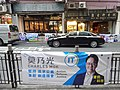 HK 上環 Sheung Wan 荷李活道 Hollywood Road Aug 2016年 香港立法會選舉 Legislative Election HKLE banner 0IT Mok Lai Kong Charles.jpg