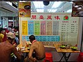 HK 屯門 Tuen Mun 盈豐園商場 Goodrich Garden Shopping Arcade shop restaurant pricelist n topless visitors July 2016 DSC.jpg