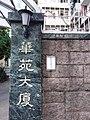 HK 觀塘 Kwun Tong 月華街 Yuet Wah Street morning October 2018 SSG 37.jpg