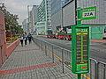 HK 觀塘 Kwun Tong 海濱道 Hoi Bun Road minibus 22A stop sign Dec-2013.JPG