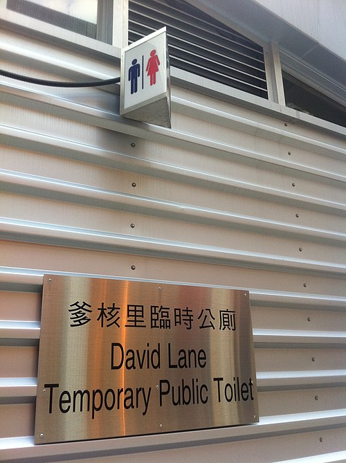 David Lane Temporary Public Toilet (photo by Martin Tai Hing, via Wikimedia Commons)