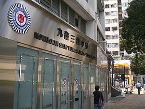 HK Boundary Street Kln Sam Yuk Secondary School.JPG