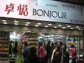 HK Causeway Bay East Point Lockhart Road Shop Bonjour.JPG