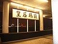 HK Queen s Pier 60310 N2.jpg