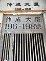 HK Sai Ying Pun 西環 皇后大道西 196-198 Queen's Road West 介成大廈 Fulfil Building July-2012.JPG