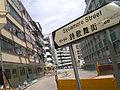 HK Sham Shui Po Sycamore Street 66 a.jpg