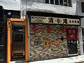 HK Sheung Wan 13 Gough Street KIYOTAKI Janpanese restaurant Aug-2012.JPG