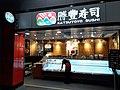 HK TSO 將軍澳 Tseung Kwan O MTR Station concourse shop food night December 2019 SS2.jpg