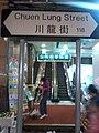 HK Tsuen Wan 荃灣 Chuen Lung Street name sign view Hoover Plaza shopping mall night Dec-2012.jpg
