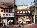 HK tram 7 view 港島東區 Eastern District 西灣河 Sai Wan Ho 筲箕灣道 Shau Kei Wan Road March 2021 SSG 11.jpg