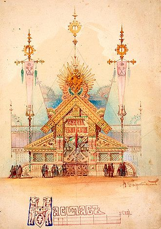 1873 Vienna World's Fair - Image: Hartmann Naval Pavilion