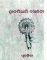 Hatatiari Khelana.pdf