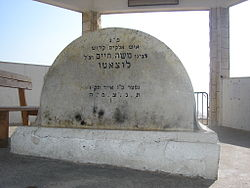 Headstone of Moshe Chaim Luzzatto in Tiberias.jpg