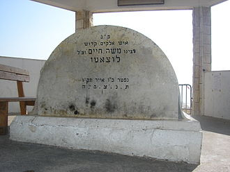 Moshe Chaim Luzzatto - ''Tziyun'' (gravemark), or more likely the cenotaph of the Ramhal in Tiberias, ir hakodesh (holy city), Israel.