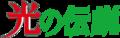 Hikari no Densetsu logo.png