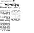 Historical Jewish Press.PNG