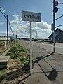 Hokkaido Prefectural Route 969-Road Sign-03.jpg