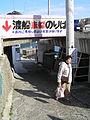 Hutomi-Fishing port Kamogawa, Chiba 千葉県鴨川市太海浜 012.jpg