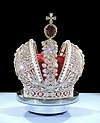Imperial Crown of Russia (copy by Smolensk Diamonds company, 2012) - photo by Shakko 01.JPG
