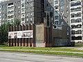 Industrialnyy rayon, Cherepovets, Vologodskaya oblast', Russia - panoramio (59).jpg
