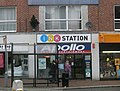 Ink Station in the High Street - geograph.org.uk - 1604812.jpg
