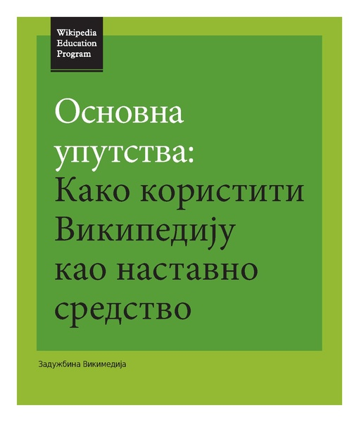 Датотека:Instructor Basics How to Use Wikipedia as a Teaching Tool 02032015.pdf