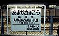 JNR Fukuchiyama-Line Amagasaki-kou sta name Board.jpg