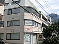 Japan Muslim Association Headquarters.JPG