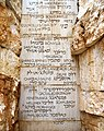 Jerusalem-Yad VaShem-42-Tal der Gemeinden-Lothringen-2010-gje.jpg