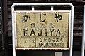Kajiya Station-04.jpg