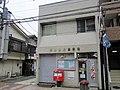Kawasaki Tajiri Post office.jpg