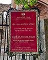 Khair-ul-Manzil (Q22680377) - Kakanagar- New Delhi -N-DL-5 3.jpg