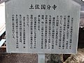 Kokubun-ji Temple-1 - panoramio.jpg
