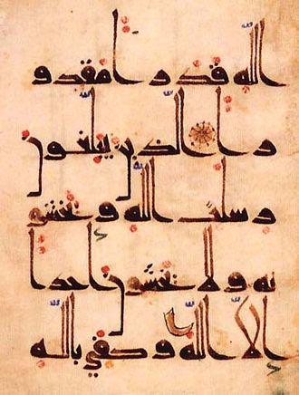 Arabic alphabet - Image: Kufi
