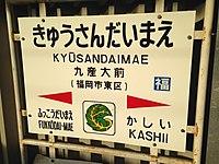 Kyusandai-mae Station Sign.jpg
