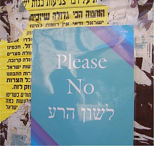 Geneivat daat wikivisually lashon hara no lashon hara sign in the mea shearim quarter of jerusalem fandeluxe