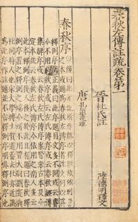 Zuo Zhuan cover